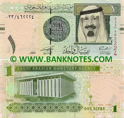 Saudi Arabia 1 Riyal 2007 Paper Money Saudi Arabia Money