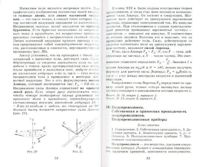 Лабораторная работа 9 по физике 8 класс коршак и др