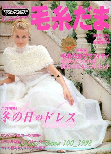 Keito Dama 100 1998