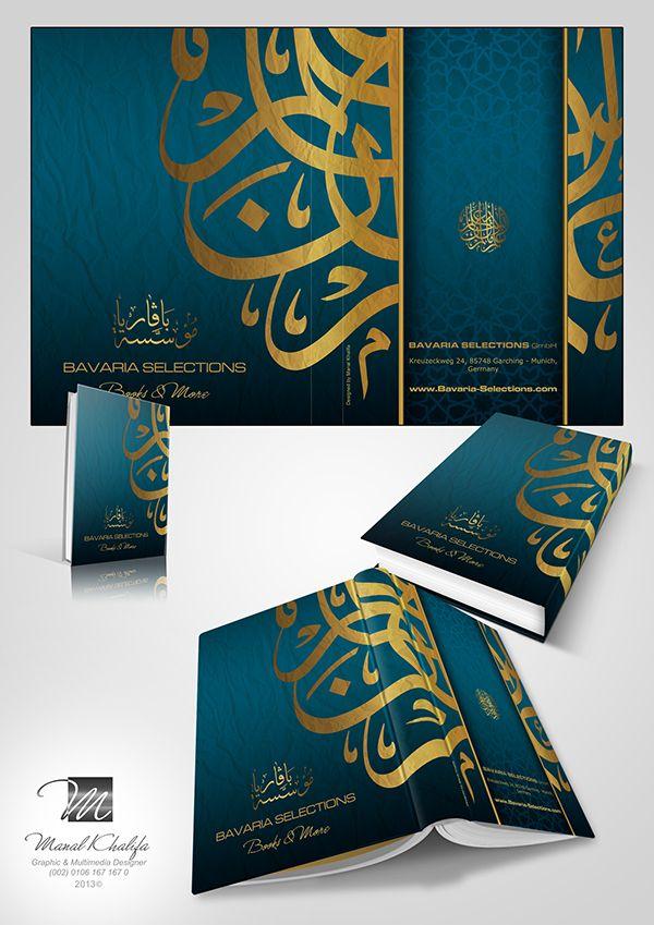 Pin On Islamic Book Cover