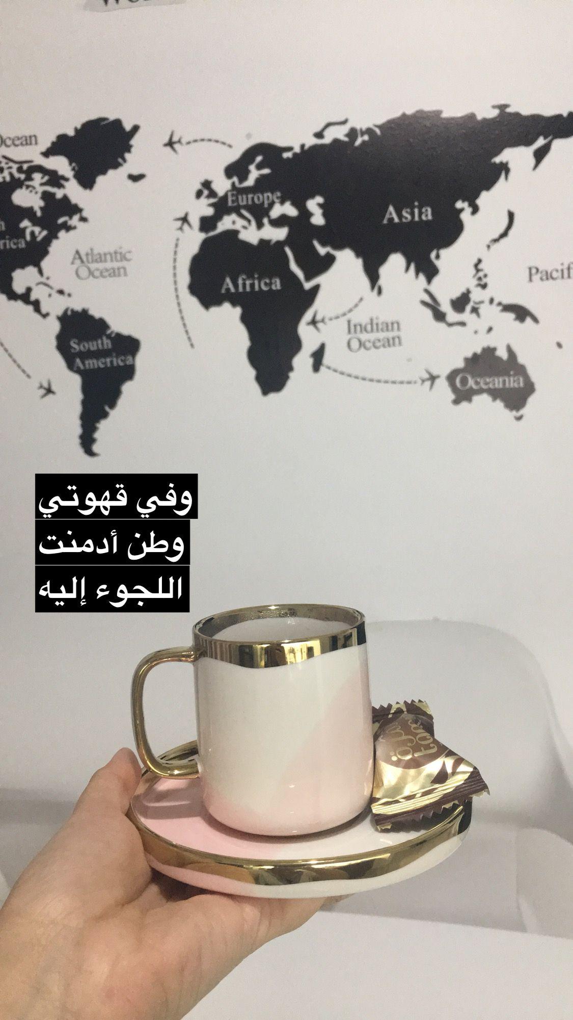 عبارات عن القهوة قهوتي Coffee قهوة عربية Coffee Flower Coffee Quotes My Coffee