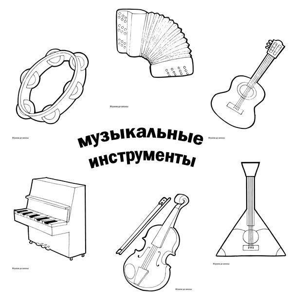 Raskraski Dlya Detej Znakomstvo S Leksicheskoj Temoj Muzykalnye Instrumenty Knigi Po Muzyke Muzykalnye Instrumenty Raskraski