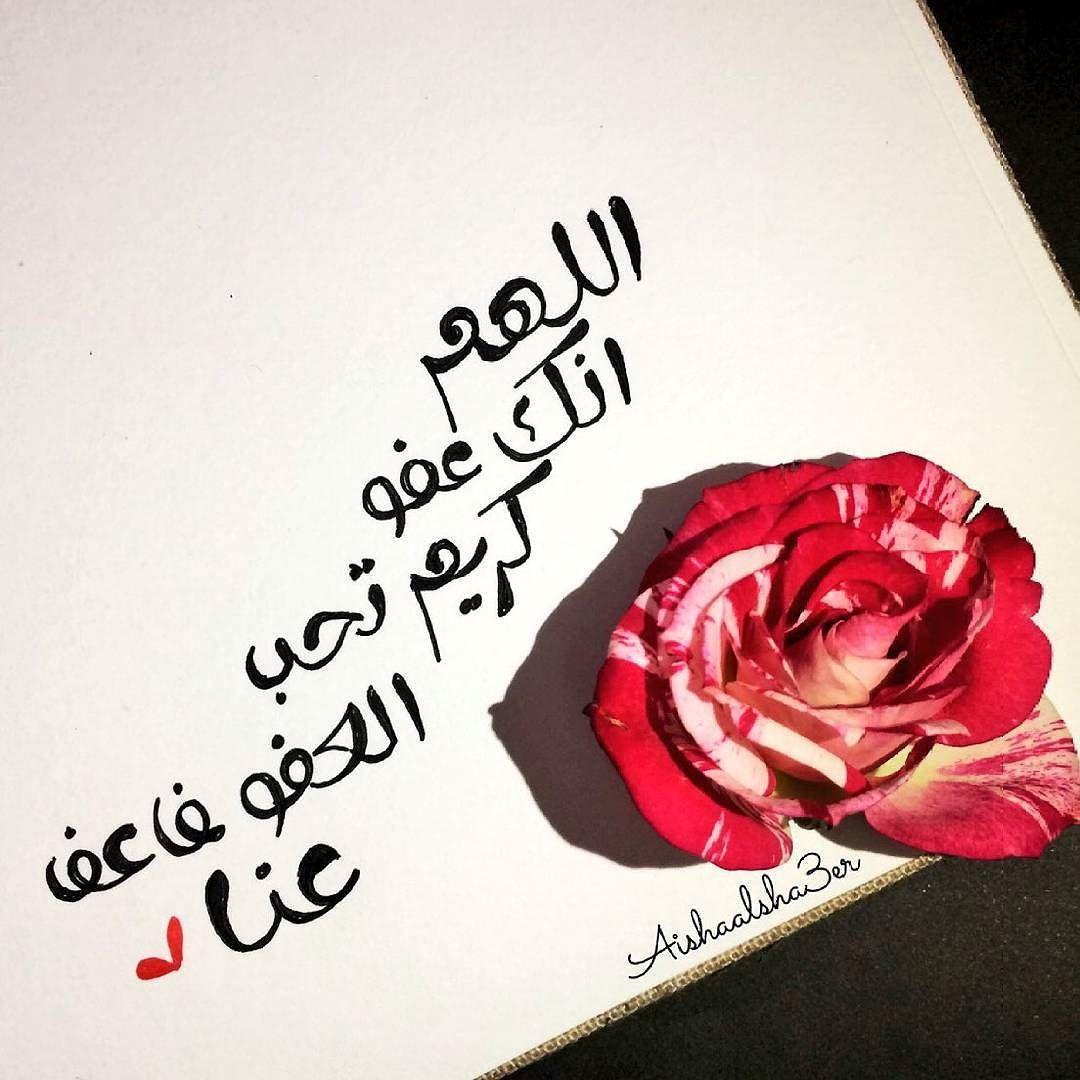 ليلة القدر La Nuit Du Destin O Allah Tu Es Celui Qui Pardonne Et Tu Es Aimes Le Pardon Aussi Pardonne Mo Islam Facts Islamic Quotes Wallpaper Eid Greetings