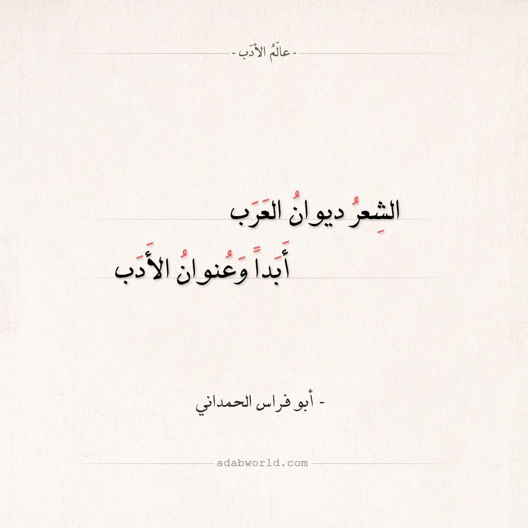 شعر أبو فراس الحمداني الشعر ديوان العرب عالم الأدب Poetry Math Arabic Calligraphy