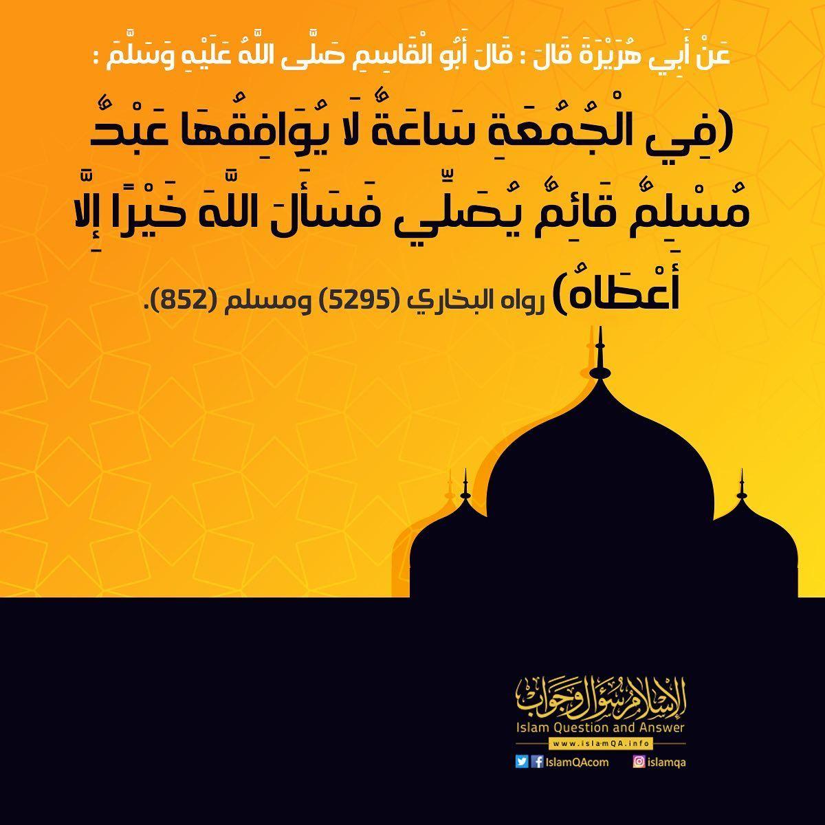 ساعة إجابة أدعية لتحصيل الرزق والغنى وقضاء الدين Bit Ly 31kv89h أدعية لتفريج الهم والكرب Bit Ly 31bfh8l Answers This Or That Questions Islam