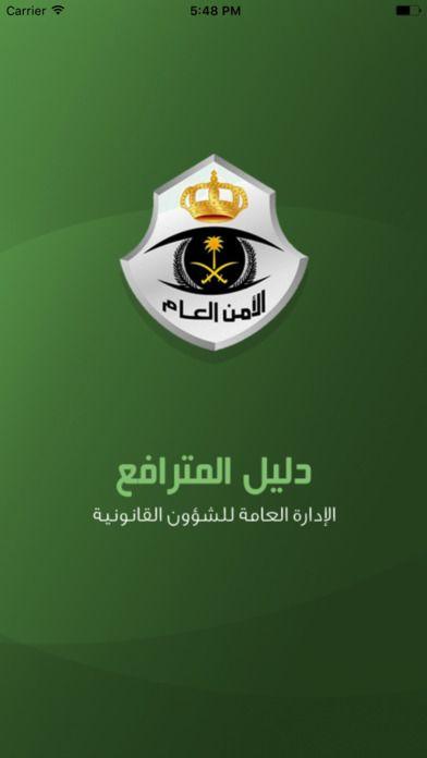 تطبيق دليل المترافع شبكة سما الزلفي Sport Team Logos Juventus Logo Team Logo