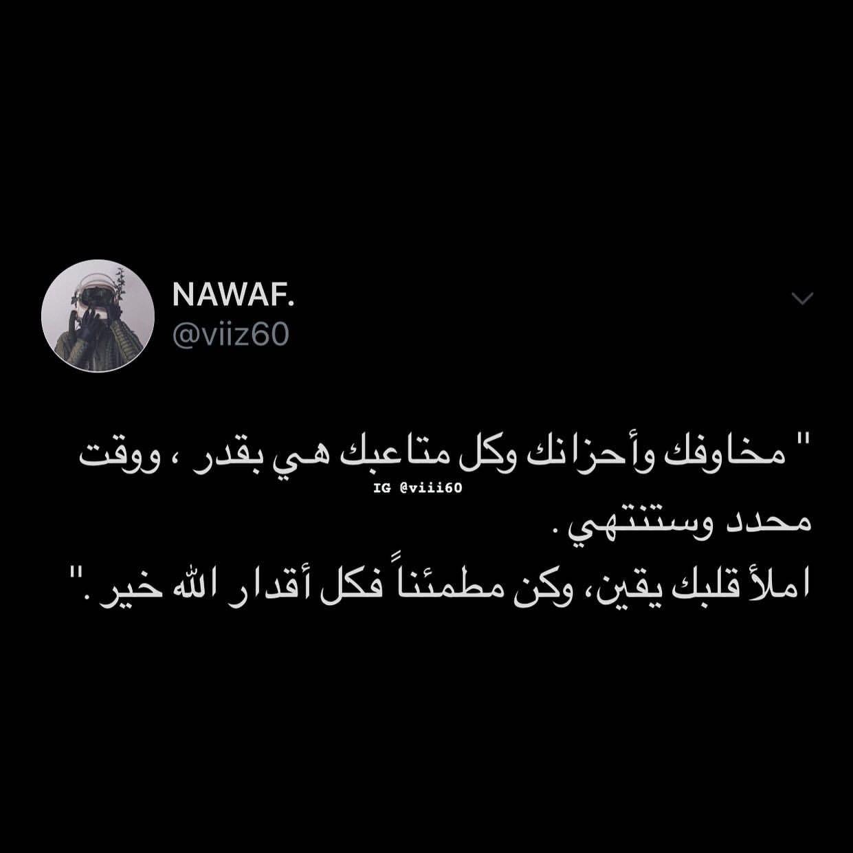 الحمد لله على كل شيئ Jokes Arabic Quotes Quotes