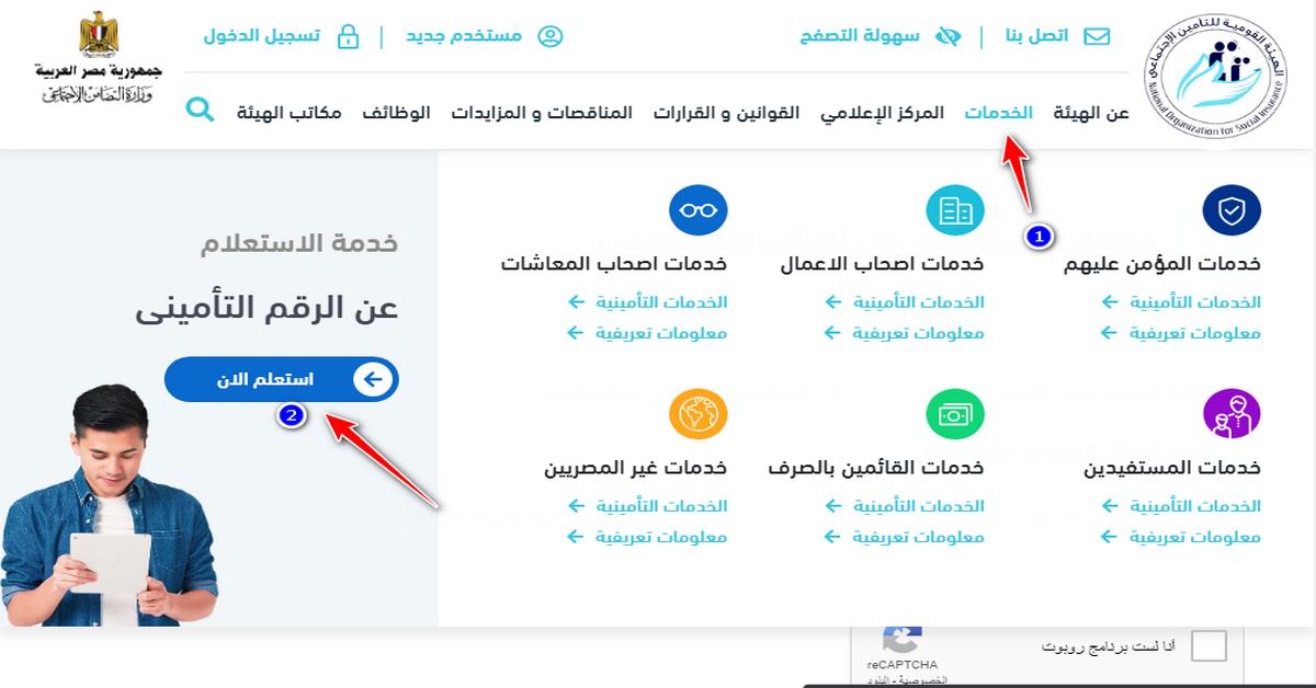 شبكة الروميساء التعليمية طلب استعلام عن الرقم التأمينى عن طريق الانترنت بوا Blog Posts Blog Map Screenshot