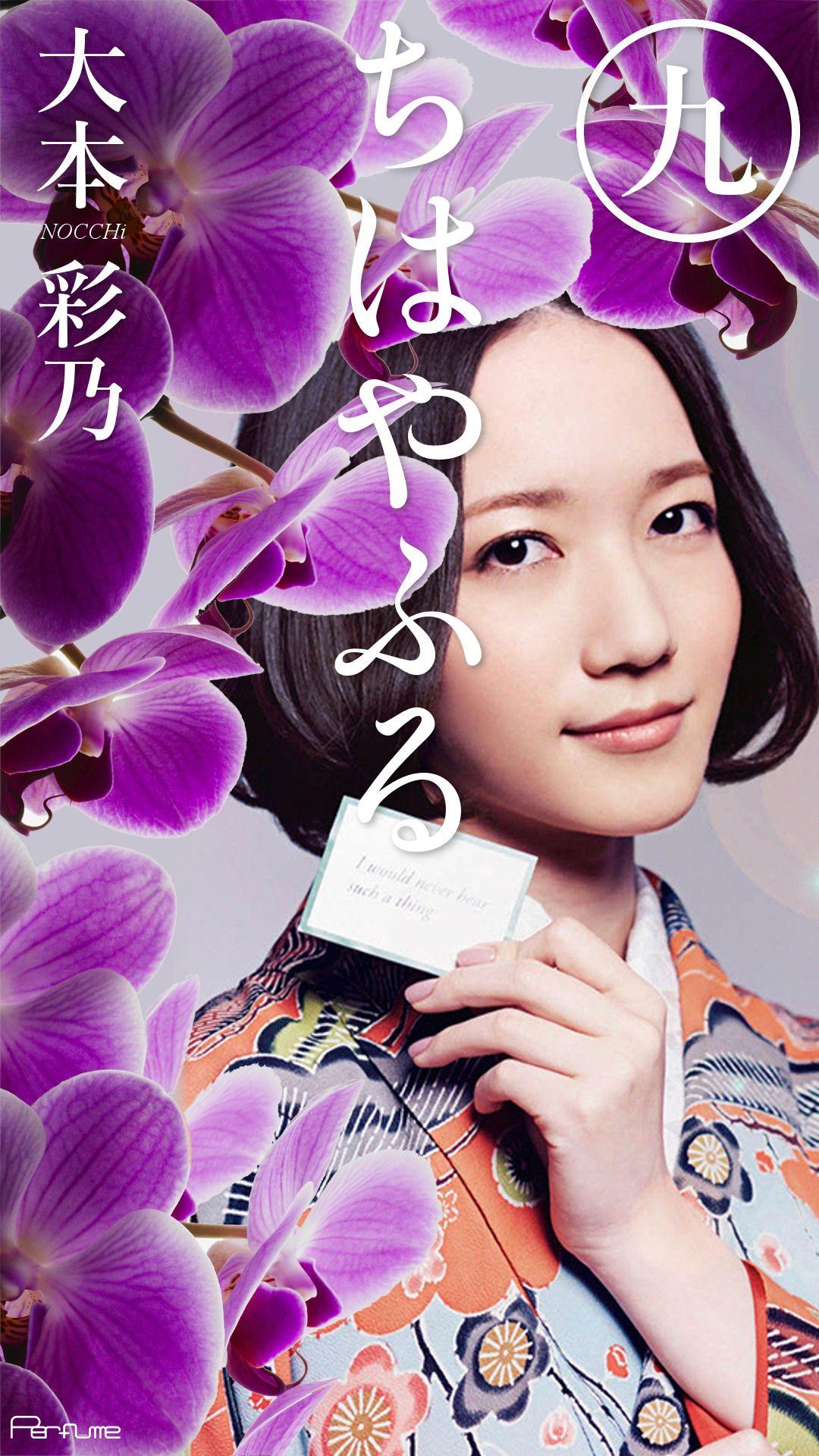 Sazae3 Perfume ちはやふる 画像あり Perfume のっち フレグランス パヒューム