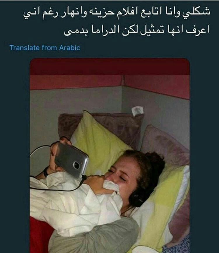 Pin By Afnan Za On Funny Funny Arabic Quotes Funny Picture Jokes Love Quotes Funny