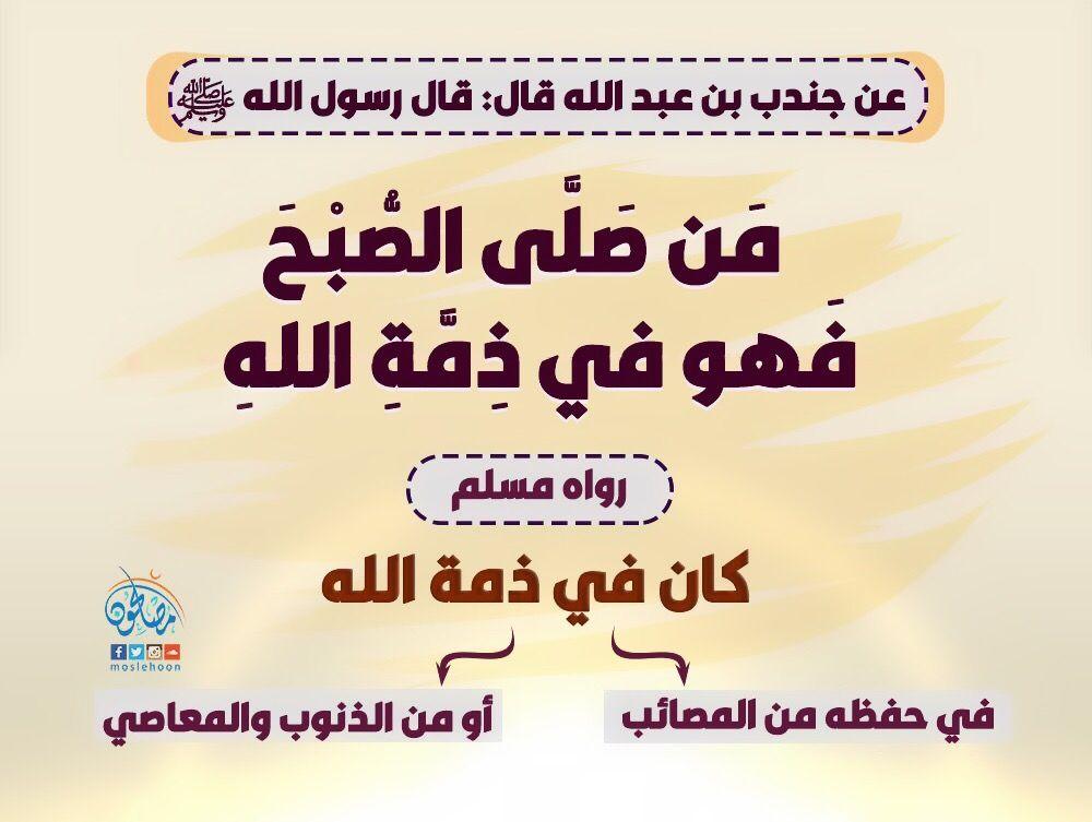 Pin By نشر الخير On أحاديث سيدنا محمد صلى الله عليه وسلم Home Decor Decals Islamic Quotes Salaah