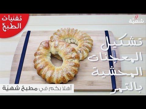 فيديو تشكيل معجنات محشية بالتمر من شهية Arabic Sweets Bread Food