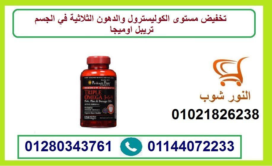 تريبل اوميجا لتخفيض مستوى الكوليسترول والدهون الثلاثية في الجسم Supplement Container Omega 3 Supplements