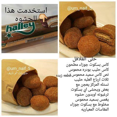 حلا الفلافل Food Receipes Sweets Recipes Sweet Recipes
