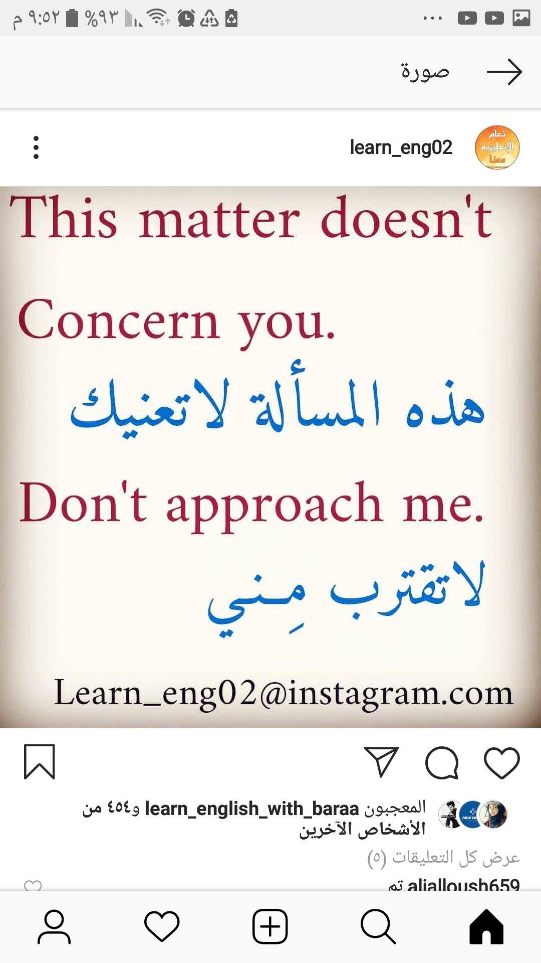 Pin By لا اله الا الله محمد رسول الله On Learn English Learn English Words English Language Learning Grammar English Phrases