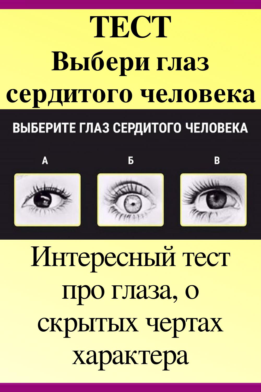 психология человека тест по картинками