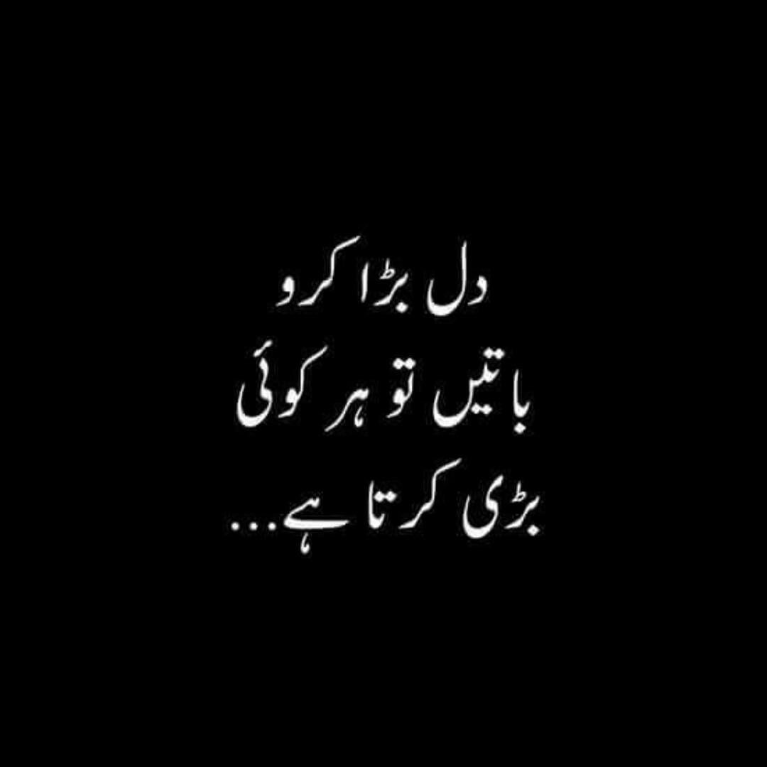 Pin By Dream Waves On Thoughts Urdu Quotes Urdu Funny Poetry Islamic Love Quotes