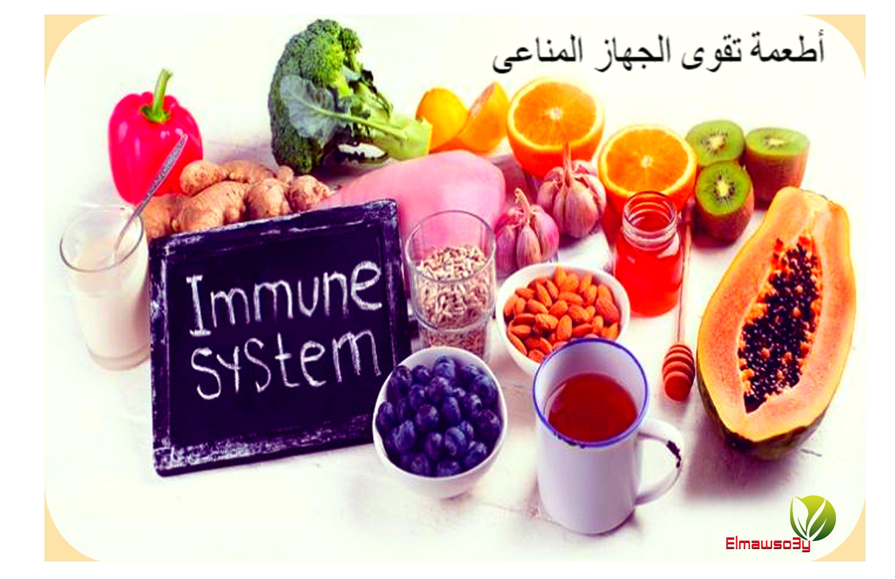 تقوية جهاز المناعة Food Immune System Immunity