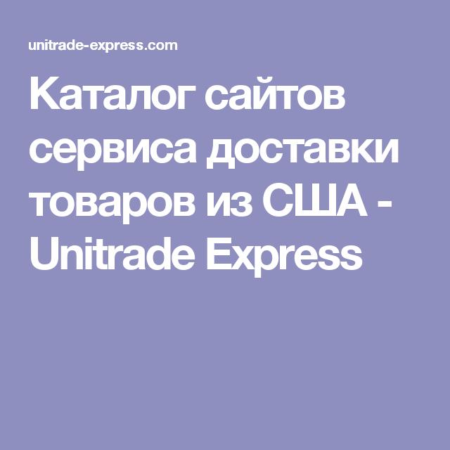 Каталог сайтов сервиса доставки товаров из США - Unitrade ...
