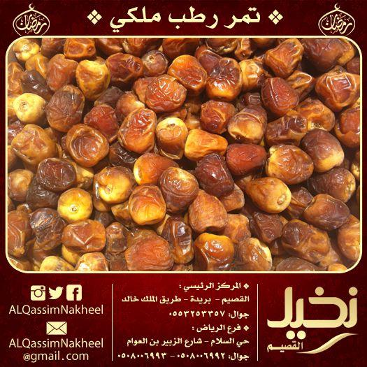 تمر رطب ملكي نخيل القصيم تمر تمور رطب سكري ملكي لذيذ رمضان الرياض بريدة القصيم Vegetables Food Beans