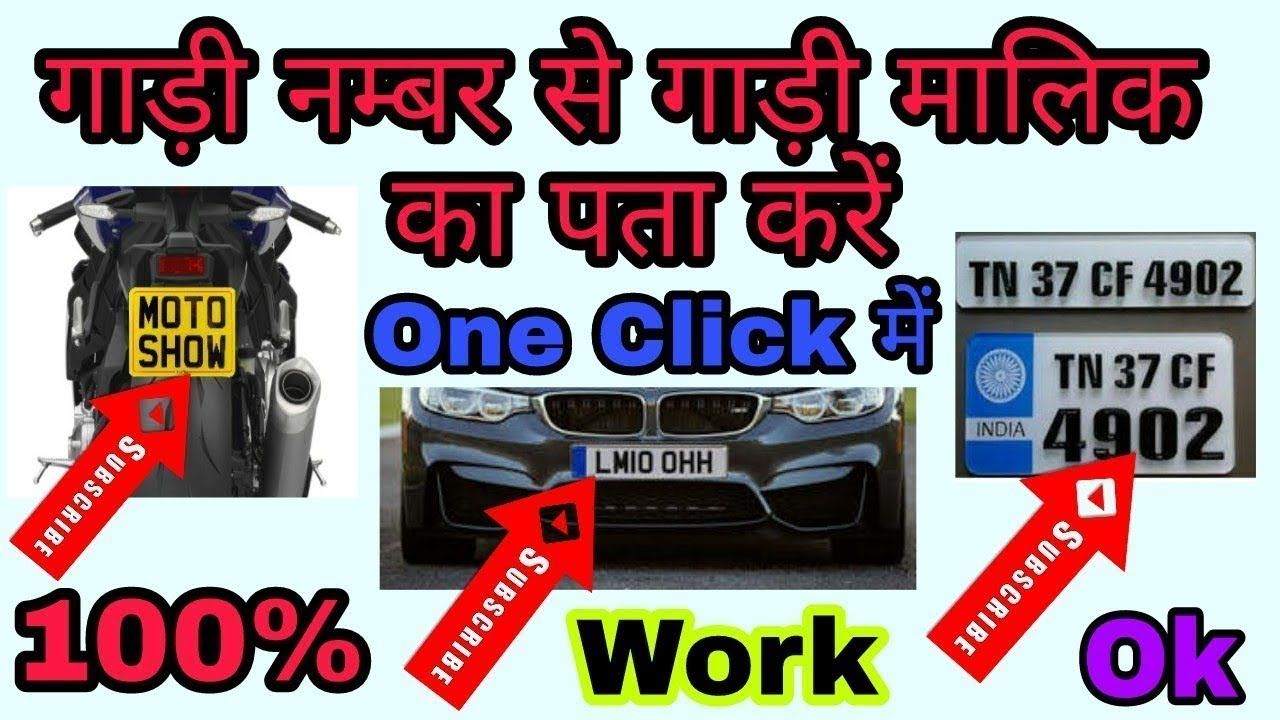 How to Find Owner of Vehicle with Number plate in India