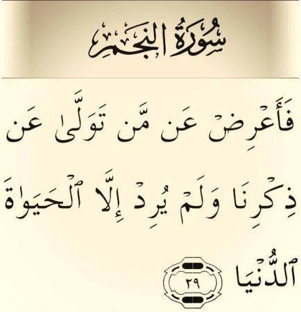 صور ايات من القرآن الكريم مكتوبة ميكساتك Quran Quotes Holy Quran Quran