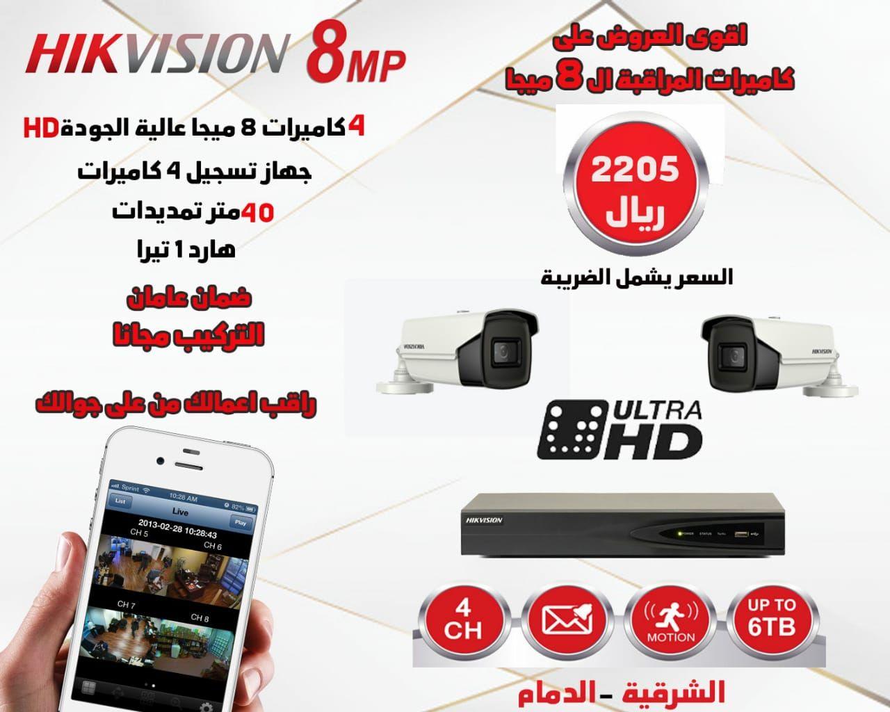 كاميرات مراقبة 8 ميجا Hikvision Motion 10 Things