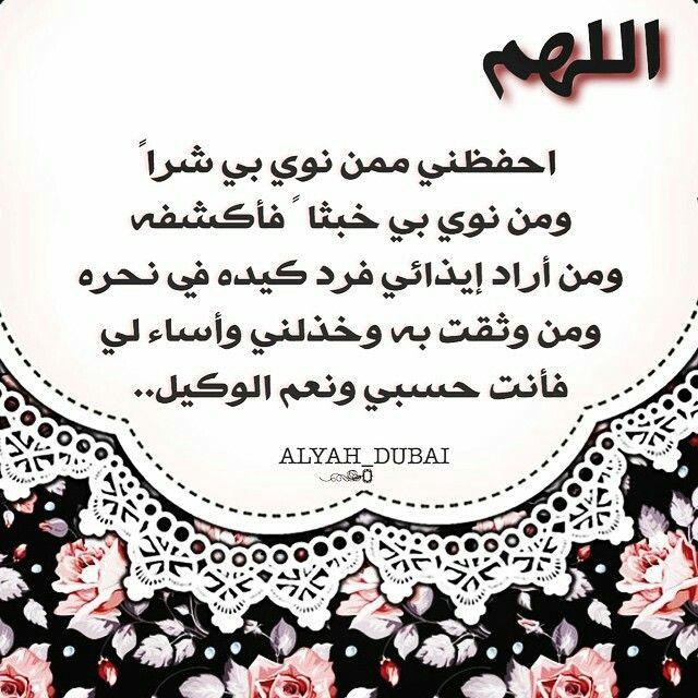 اللهم إنا نجعلك فى نحورهم ونعوذ بك من شرورهم Arabic Calligraphy Prayers Calligraphy