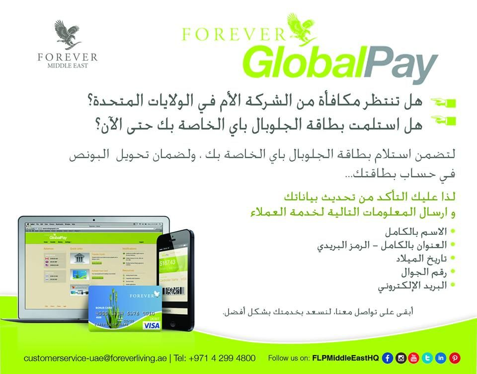 Are You Expecting A Bonus From The U S Have You Not Received Your Globall Pay Card Yet هل تنتظر مكافأة م Event Poster Forever Living Products Announcement