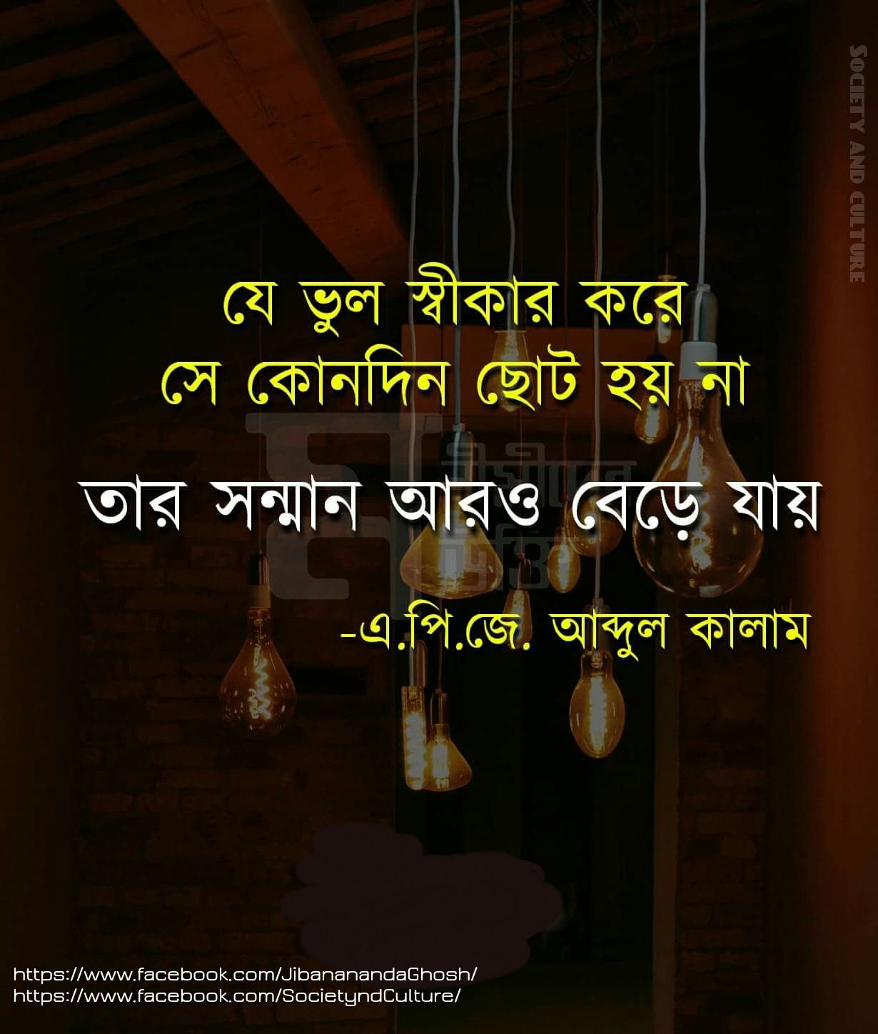 Pin by Jibanananda Ghosh on Famous quotes in Bengali Apj