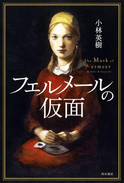 Akitaka Ito Illustration