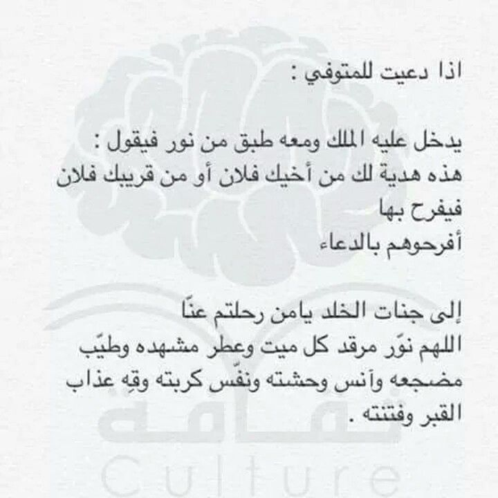 اللهم ارحم امواتنا واموات المسلمين جميعا Quotes For Book Lovers Islamic Inspirational Quotes Islamic Quotes