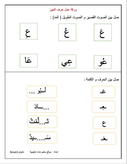 ورقة عمل تفاعلية حرف العين Arabic Kids Workbook Your Teacher