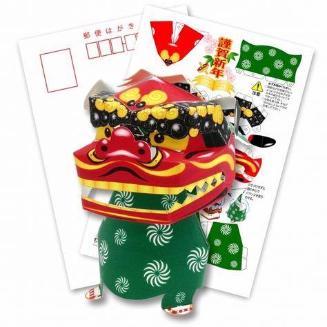 簡単無料ダウンロードで、ペーパークラフトがつくれる年賀状できました!✨https://goo.gl/IWDG8l #年賀状 #ペーパークラフト #獅子舞 #おもちゃ