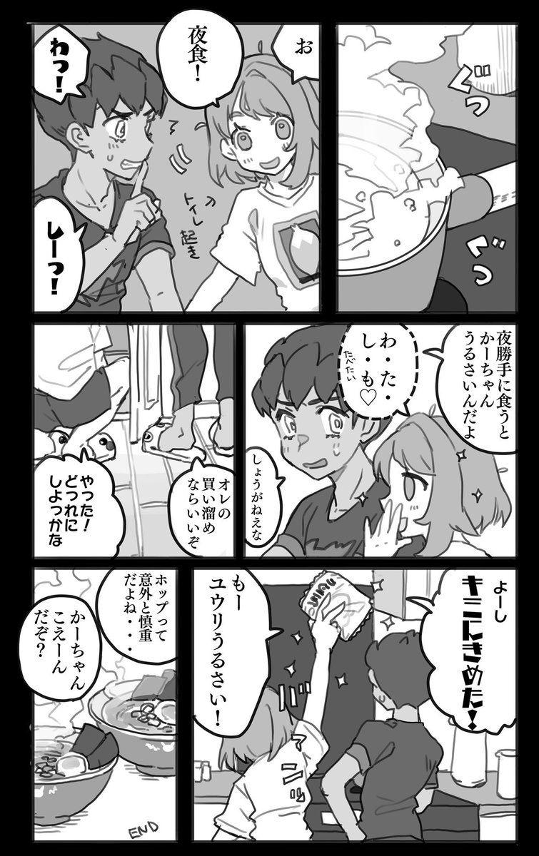 ありのの漫画 ホプユウ 漫画 ポケモン漫画 ポケモン 可愛い イラスト