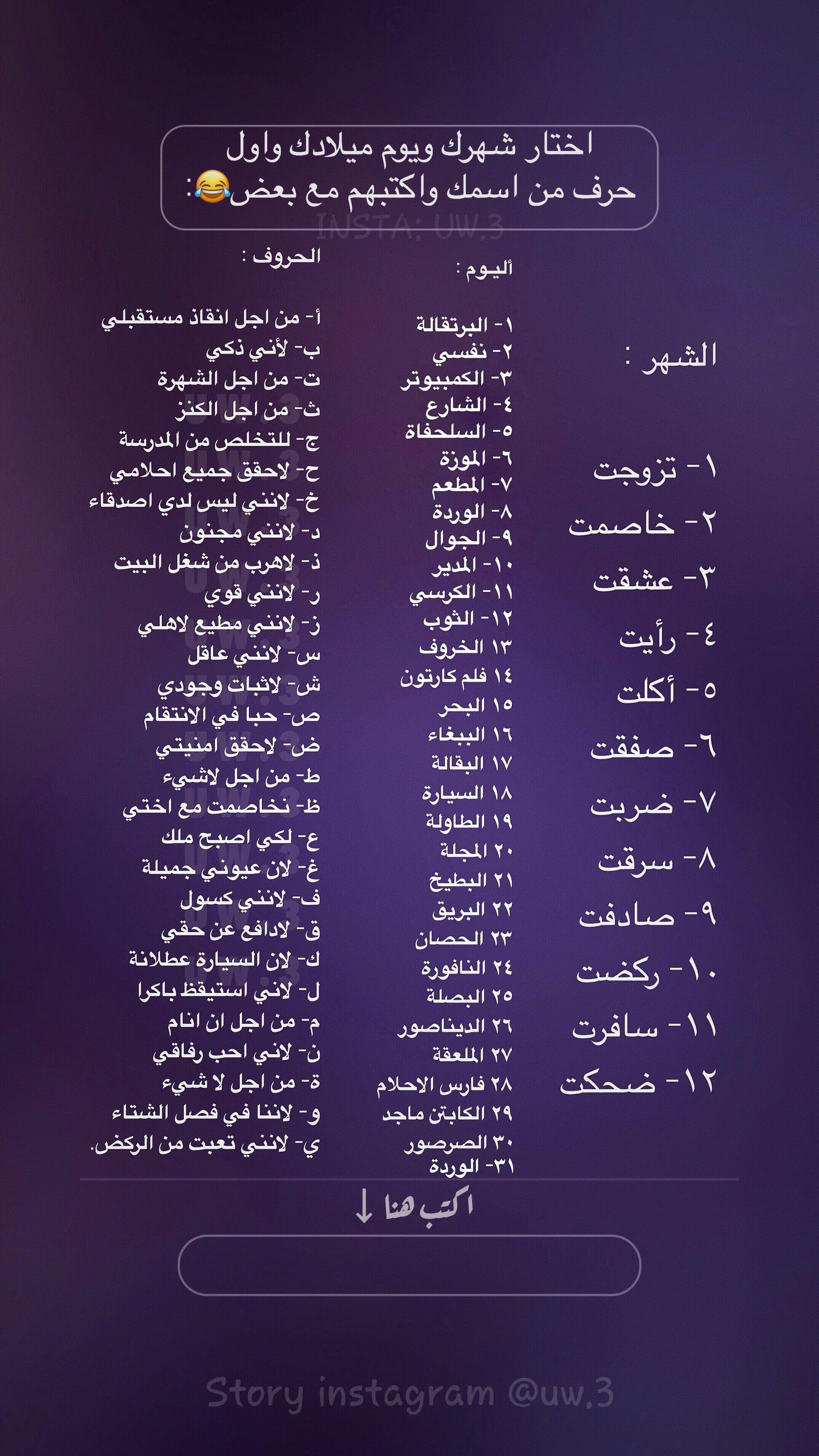 اسئلة ستوري Funny Arabic Quotes Appreciation Quotes Bff Quotes