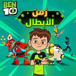 العاب بن تن اومنيفيرس Cartoon Network Characters Adventure Time Games Hero Time