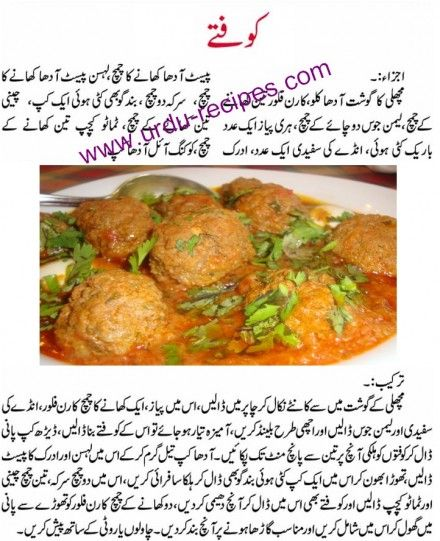 Indian fish kofta recipe indian fish kofta is fish balls in a indian fish kofta recipe indian fish kofta is fish balls in a delicious thick forumfinder Images