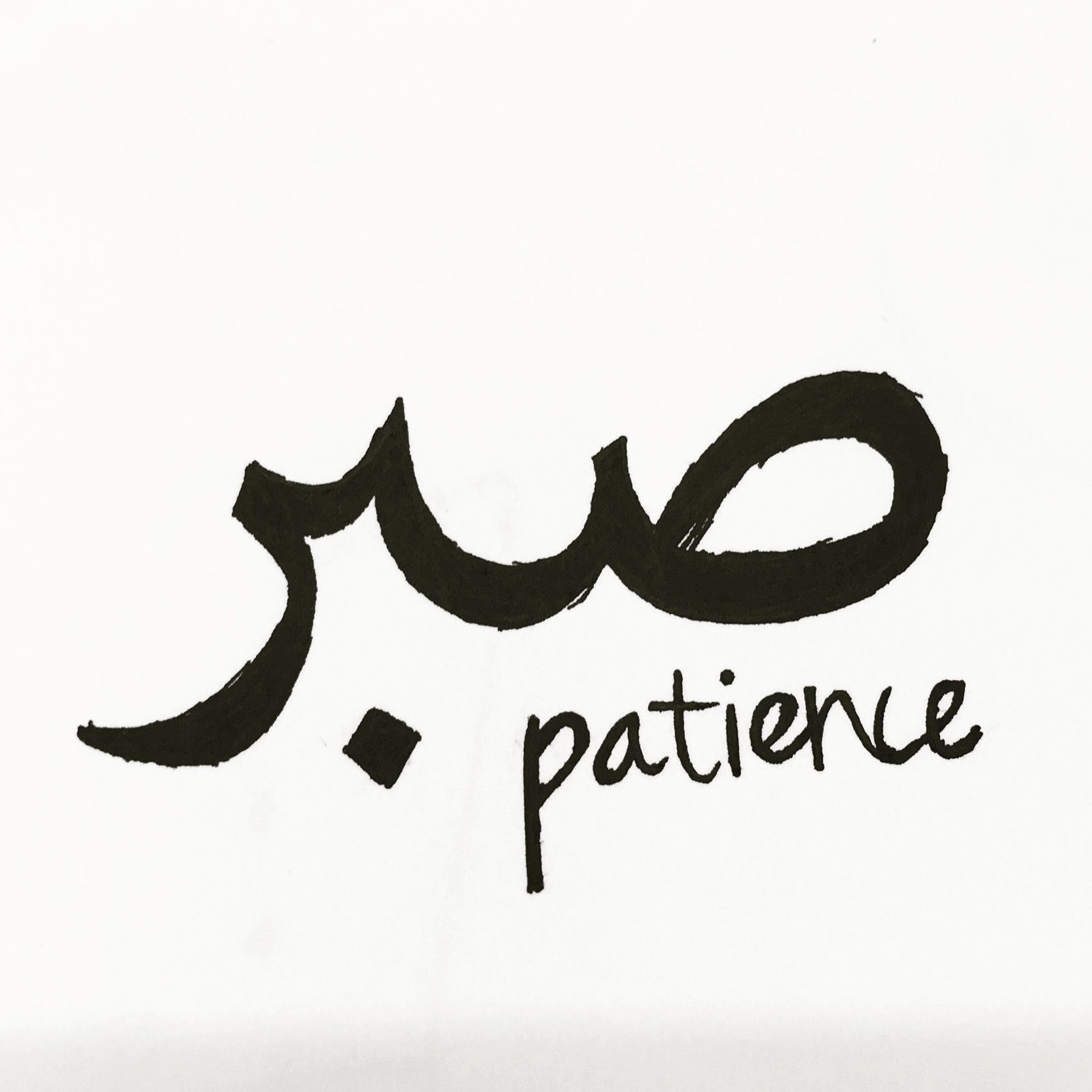 Patience In Arabic Sabr Arabic Calligraphy Own Stuff