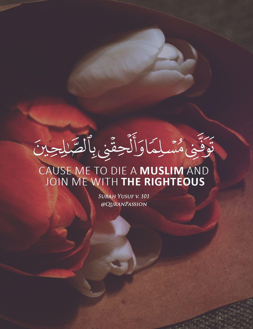يارب لقد شاع الموت المفاجئ فتوفني وأنت راض عني ولا تحرمني من رحمتك يا الله Islamic Inspirational Quotes Quran Quotes Quran Verses