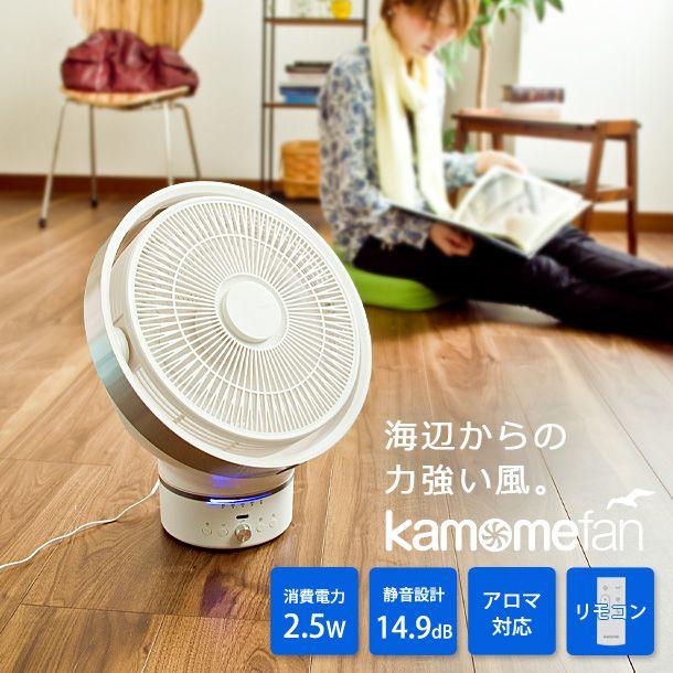 楽天市場 ポイント最大33倍 もれなく温湿度計付き 即納 送料無料 カモメファン サーキュレーター 温湿度計付き 2014年モデル 扇風機 Kamomefan Dcモーター かもめ リモコン P10 あす楽対応 Hls Home Appliances Table Fan Japanese Style