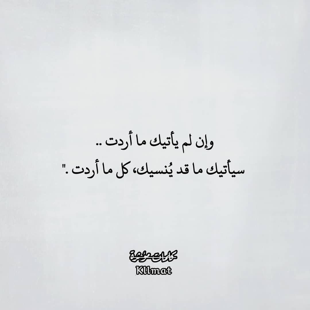 اقتباس من حساب رواق Rawak 7 Rawak 7 Rawak 7 Rawak 7 يستحق المتابعه بجدارة اقتباسات اقتباس اقوال شعر أدب بوح Words Quotes Cool Words Quotations