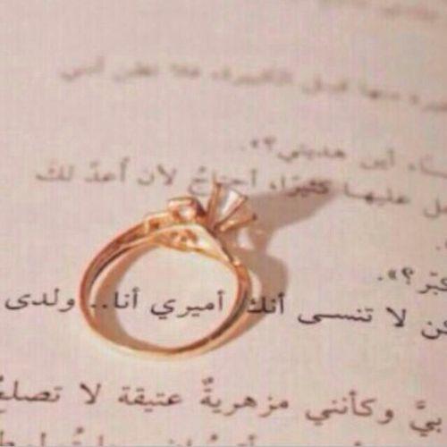 ملك روحي وقلبي وجسدي وتاج راسي سفيان الغالي Love Husband Quotes Love Words Love Quotes Wallpaper