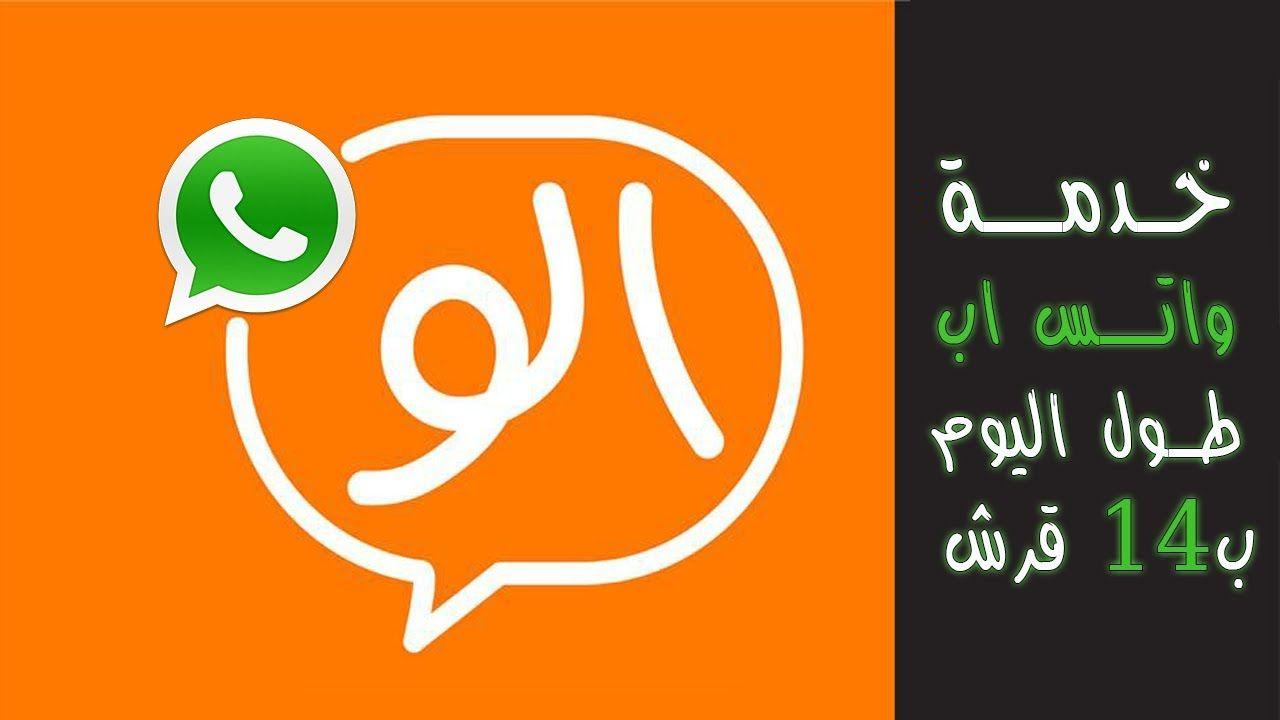 خدمة واتس اب طول اليوم ب 14 قرش School Logos Cal Logo Logos