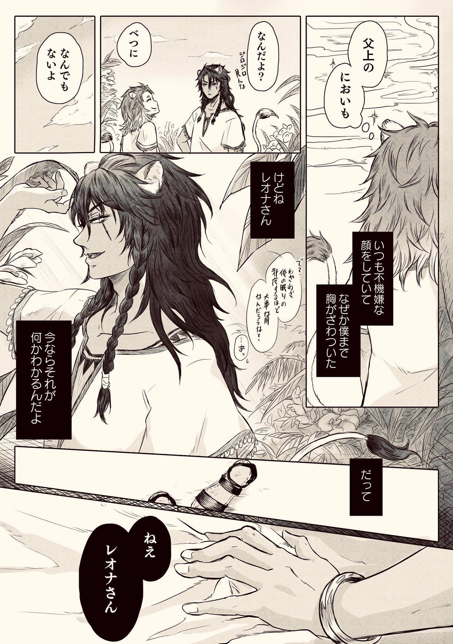 twitter アニメ ラブ 夢 イラスト ツイステッド