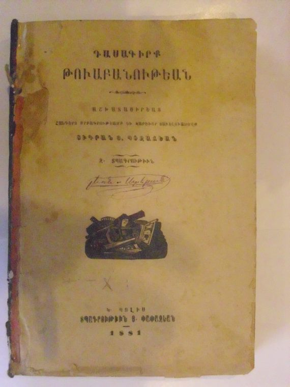 ARMENIA BOOK 1881 ANTIQUE by modeldesign1 on Etsy, $199.90