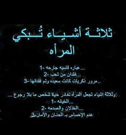 المــرأه Life Quotes Words Quotes Funny Arabic Quotes