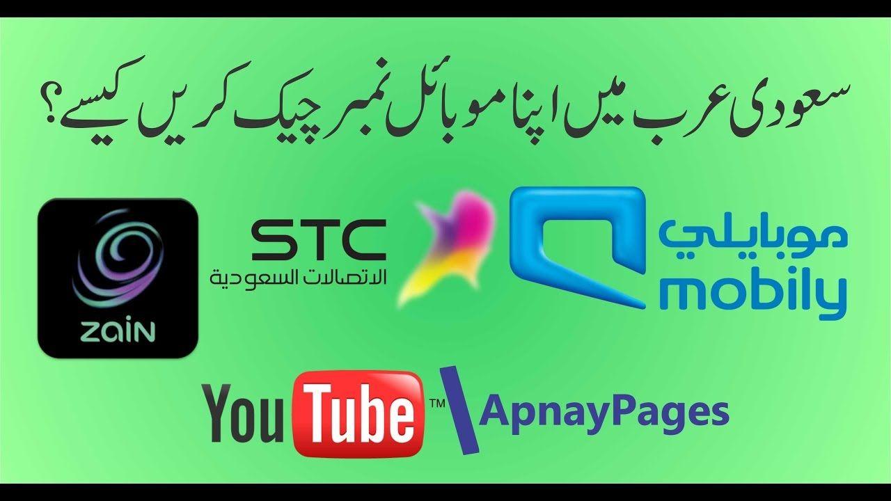 How to check mobile number in saudi arabia any sim card Urdu