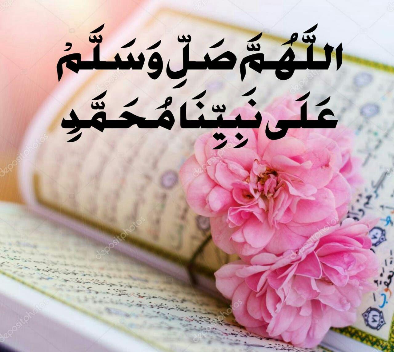 اللهم صل وسلم وبارك على سيدنا محمد وآل محمد يوم عرفة Prophets In Islam Islamic Images Islamic Teachings