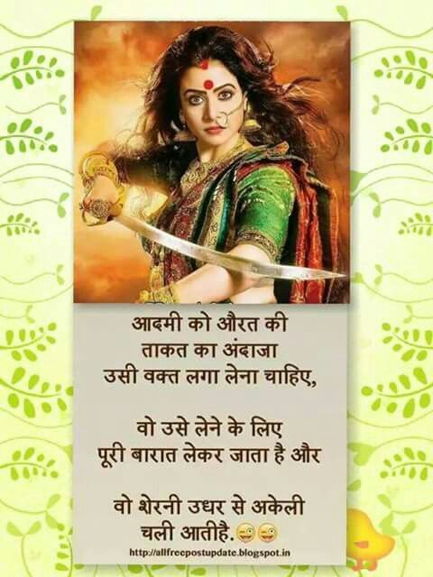 Women S Power Hindi Qoutes N Quotes Respect Quotes Hindi Quotes
